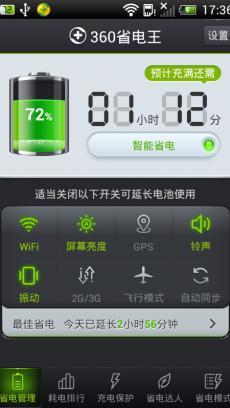 360省电王 V5.16.0.180413