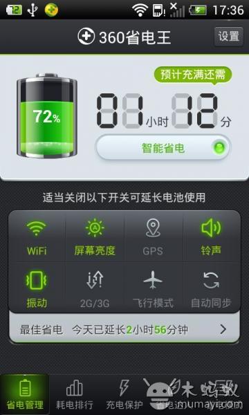 360省电王 V5.16.1.180601