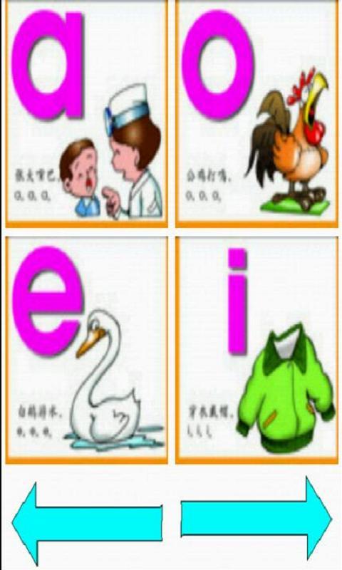 拼音学习_乐乐简笔画