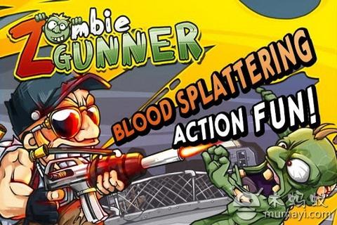僵尸炮手 Zombie Gunner V1.32