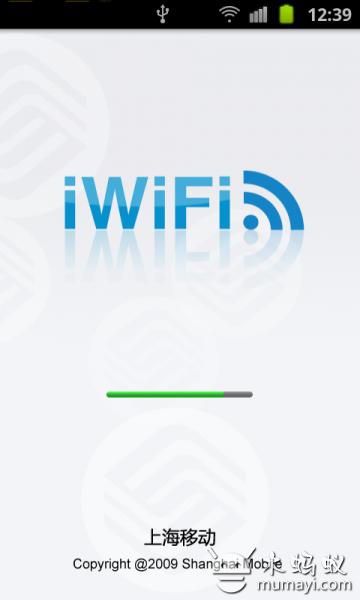 iWiFi无线热点 V2.0.1