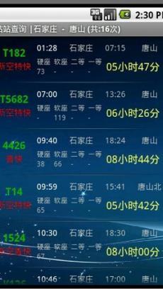 盛名列车时刻表 V2017.04.12