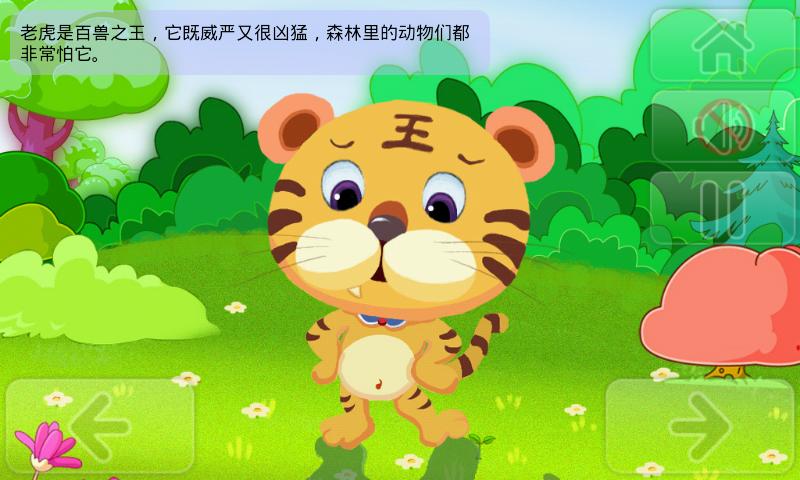 小河马睡前故事 之 狐假虎威 v1.