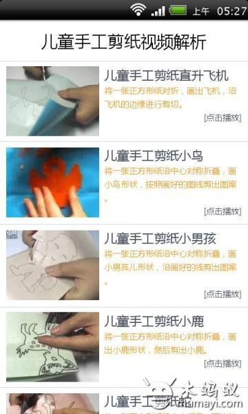 儿童手工剪纸视频解析V2.00 教育学习 软件