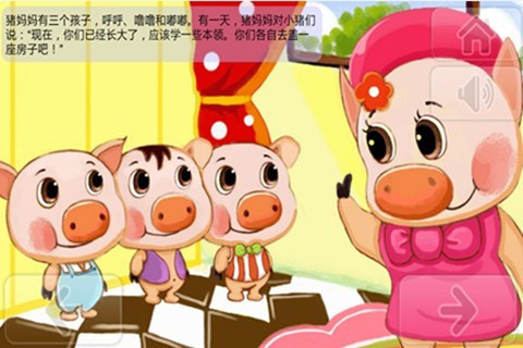 小猪盖房子的故事 v1.