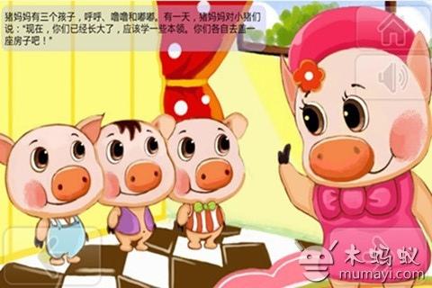 小猪盖房子的故事下载