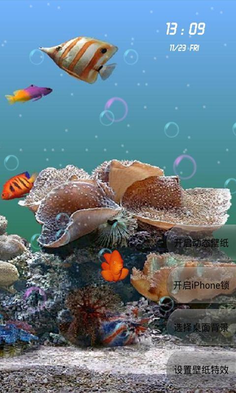 海底世界背景图片,设置壁纸后可以再屏幕上随意的滑动,还添加了锁屏