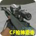 CF枪神狙击 V1.0