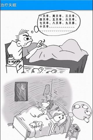 失眠的图片可爱 文字