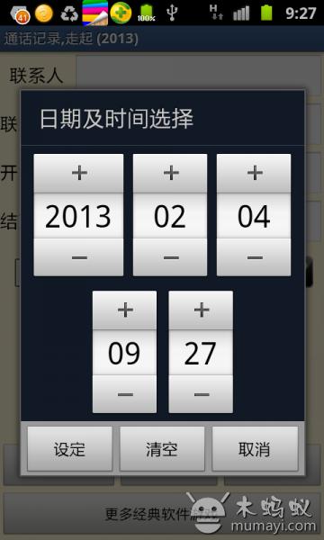 通话记录,走起 (2013) V1.0