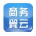 商务翼云android版 V1.0.0