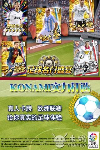 足球名门盛宴 V1.0