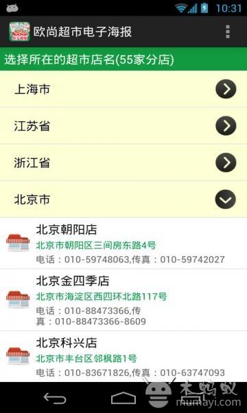 欧尚超市电子海报v2.01 便捷生活 软件 木蚂蚁安卓市场
