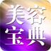 美容宝典-YOKA出品 V1.3.2