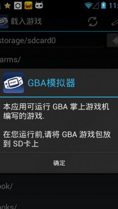 GBA模拟器汉化版 My Boy! V1.5.22