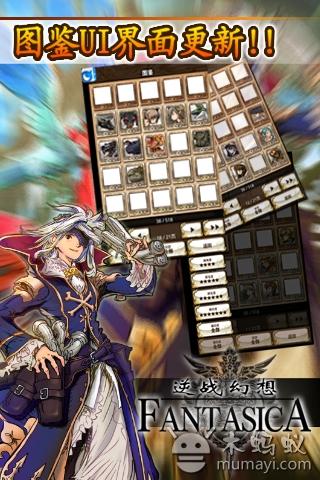 逆战幻想 V4.6.2