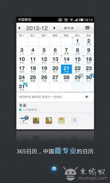 365日历-插件版 V2013.18