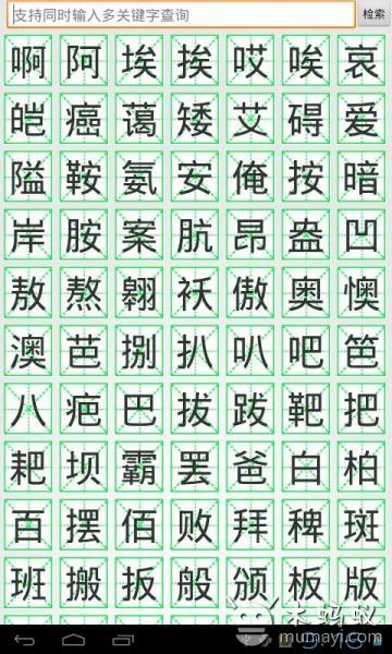 汉字的笔顺的演示和书写 跟我学写汉字 V1.0.15