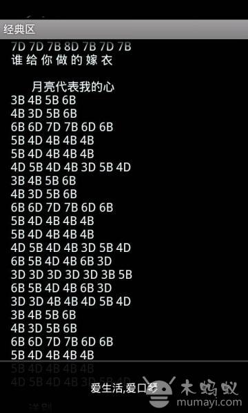 十孔口琴db谱V1.5 教育学习 软件