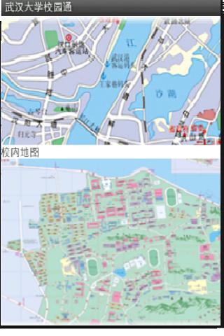 武汉大学校园通 v1