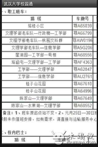 武汉大学校园通v1.0_休闲娱乐
