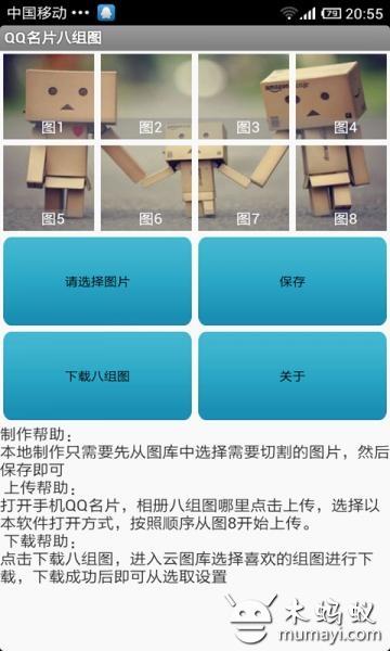 QQ名片照片墙八组图制作工具 QQ名片照片墙八组图制作工具 V2