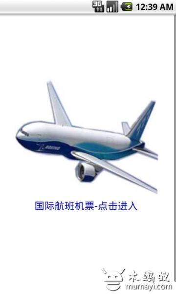 国际航班机票查询 v1.