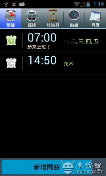 秒表 计时器 整点闹钟 闹钟 时钟 V5.1.8图片