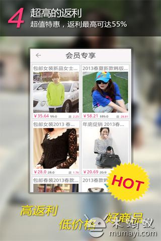 淘宝精选商品皇冠店铺 店铺导航 V2.7.2.1