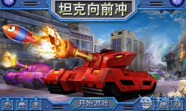 坦克大战 V1.0.34