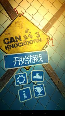 击倒铝罐3 Can Knockdown 3 V1.21