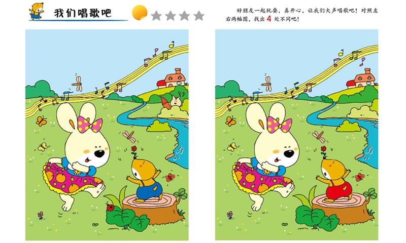 找不同游戏是低龄儿童训练专注力和观察力的最好方式.
