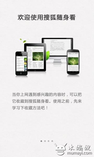 搜狐随身看 V2.5.2.160