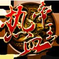 热血帝王 360版 V1.53.0520