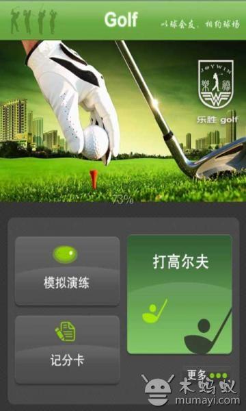 乐胜高尔夫 Joywin Golf Lite VV2.7