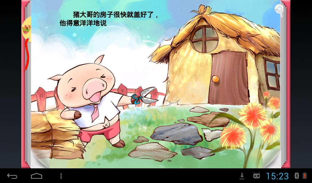 只小猪卡通组图_三只小猪卡通简笔画图片