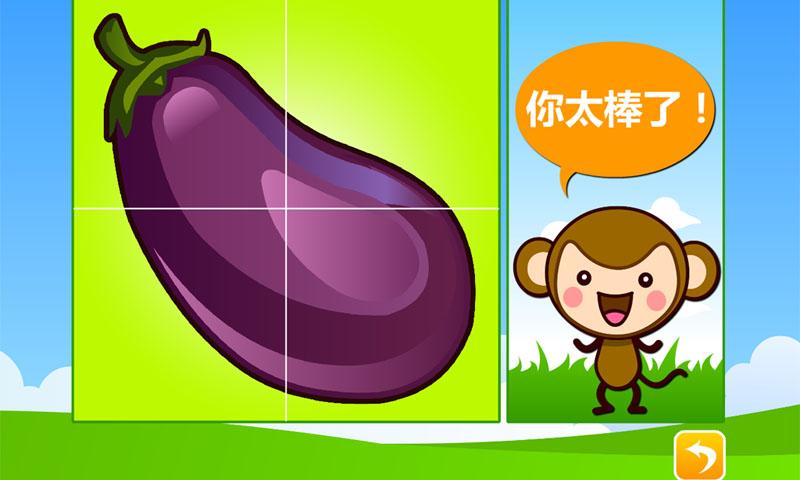 宝宝拼图-蔬菜 v1.