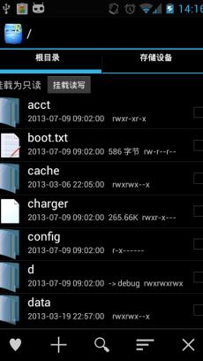 RE管理器汉化版 Root Explorer V3.3.2