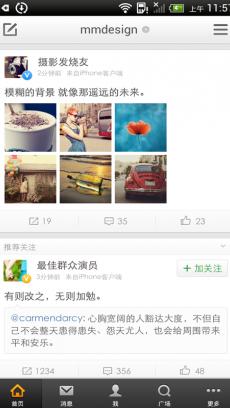 新浪微博 V10.9.3
