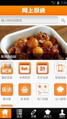 eCook网上厨房 V13.9.1