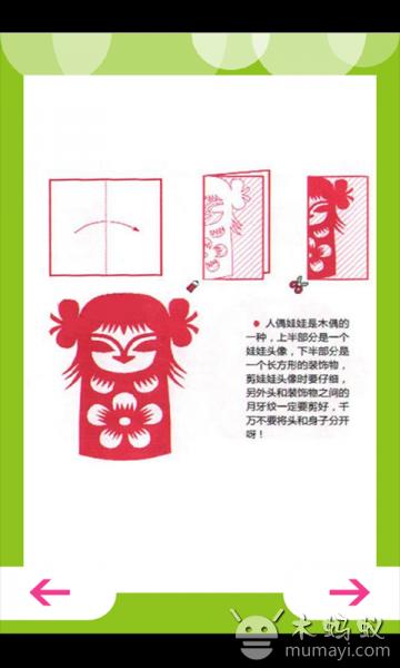 安全剪纸素材免费下载