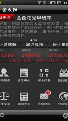 金太阳炒股软件 V4.5.2