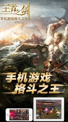 王者之剑 V0.14.0