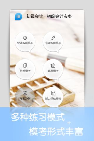 猿题库会计从业_猿题库iPhone版下载_猿题库ios下载官方最新版