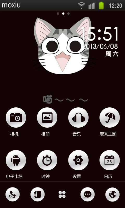 可爱起司猫魔秀桌面主题 下载_可爱起司猫魔秀桌面 版