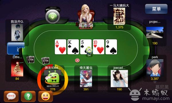 360德州扑克很有趣