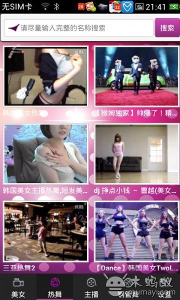 美女视频下载 美女视频版下载