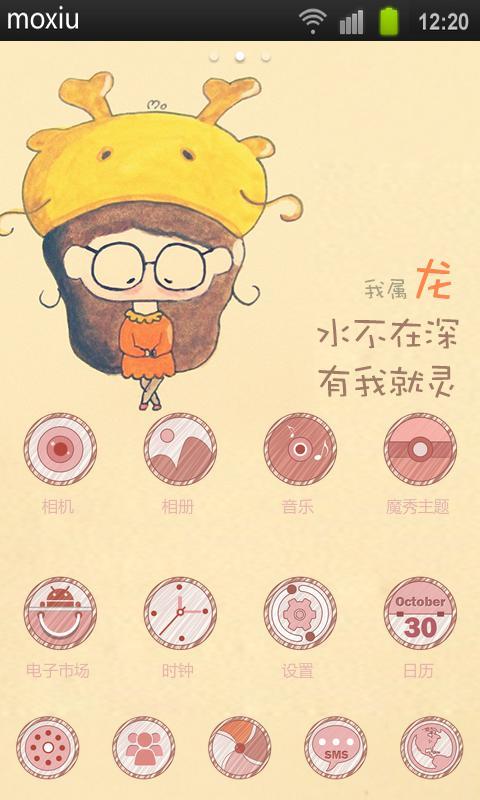 十二生肖-龙魔秀桌面主题下载_十二生肖-龙魔秀桌面版