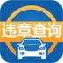 汽车违章查询 V6.7.0