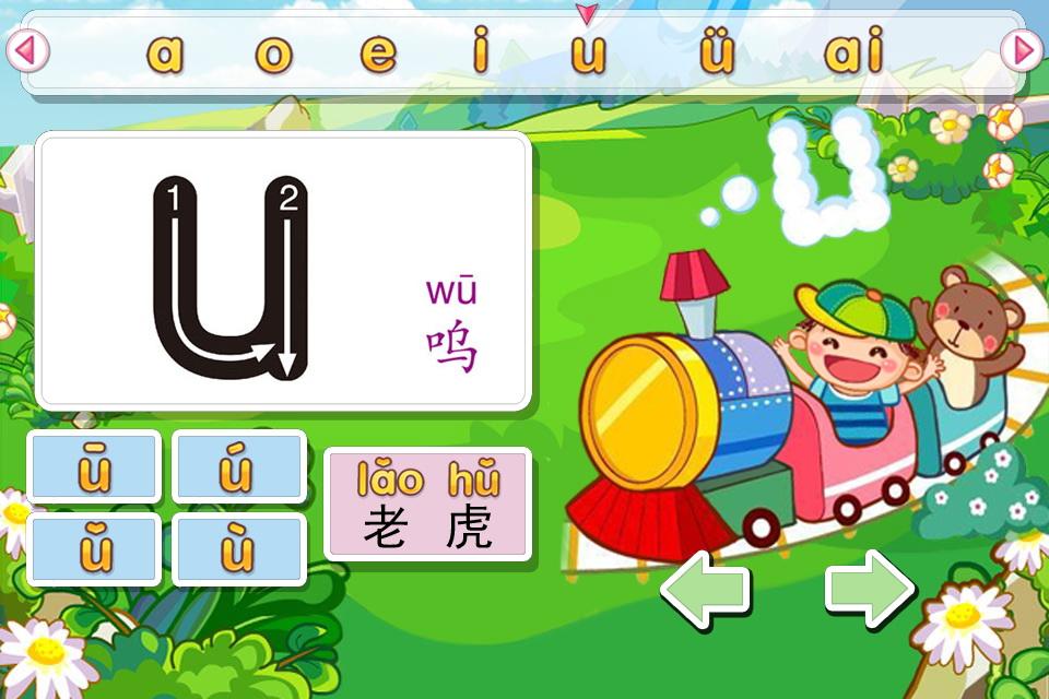 宝宝学汉语拼音 V7.0.3